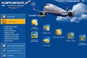 Аэрофлот онлайн регистрация на рейс 🥝 официальный сайт Аэрофлота